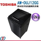 12公斤TOSHIBA東芝奈米悠浮泡泡DD變頻洗衣機AW-DUJ12GG/AWDUJ12GG