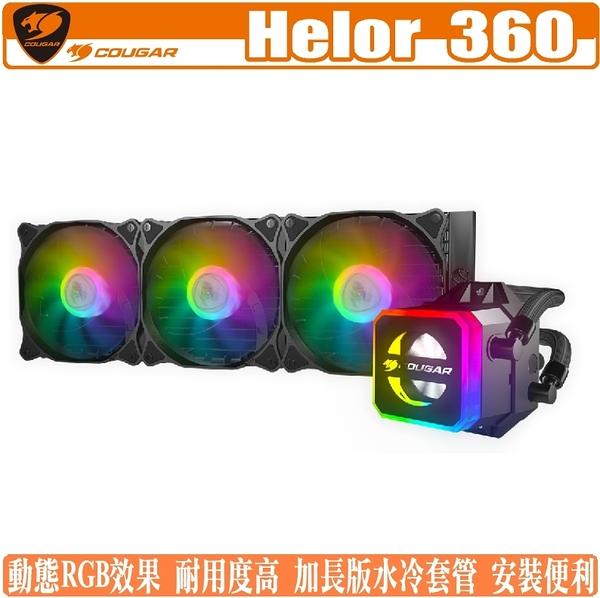 [地瓜球@] 美洲獅 COUGAR Helor 360 一體式 水冷 CPU 散熱器
