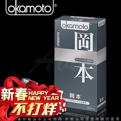 保險套-情趣用品 Okamoto岡本 Skinless Skin 混合潤薄型(10入裝)