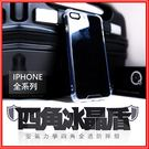 iPhone防摔殼 360度防護 四角獸/冰晶殼/防摔殼/保護殼 【有影!摔給你看】