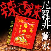 柳丁愛 雲南 尼羅非沾水25g【A252】蘸水 雲南特製辣椒粉 保證美味 燒烤 涪陵榨菜 魚香肉絲