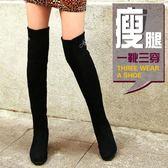 過膝靴女彈力長靴坡跟高筒靴內增高靴子【南風小舖】