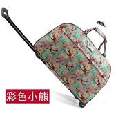 拉桿包 拉桿旅行包女手提包旅游包男登機箱大容量手拖包防水行李袋【快速出貨】
