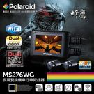 Polaroid寶麗萊 MS276WG 蜂鷹 重機車 夜視雙鏡行車記錄器-附32G(加送-擦拭巾+香氛)