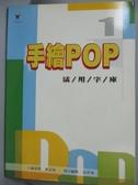 【書寶二手書T3/廣告_ZDN】手繪POP活用字庫 1_李允文