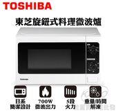 【佳麗寶】-(TOSHIBA東芝)20L旋鈕式料理微波爐 ER-SM20