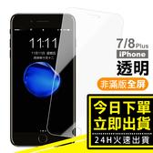 [24H 台灣現貨] iPhone 7/8 Plus 5.5 透明 高清全屏 鋼化玻璃膜 手機 螢幕保護貼 高清透明