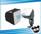 黑熊館 Godox 神牛 SB1010 柔光罩 外閃 機頂閃燈柔光罩 通用型 折疊式 閃燈配件 10x10cm