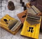 拇指琴 拇指琴卡林巴琴17音初學者手指鋼琴kalimba手指琴卡靈巴琴樂器寶貝計畫 上新