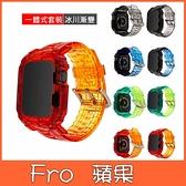 蘋果 漸層錶帶殼 Apple Watch 1234代 一體式 手錶殼 手錶帶 蘋果錶帶