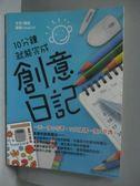 【書寶二手書T3/語言學習_ZHF】10分鐘就能完成創意日記_蕭珮
