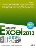 輕鬆學會Excel 2013試算表的12堂課