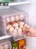 廚房冰箱保鮮盒雞蛋收納盒塑料抽屜式加厚雞蛋架長方形儲物盒 可然精品