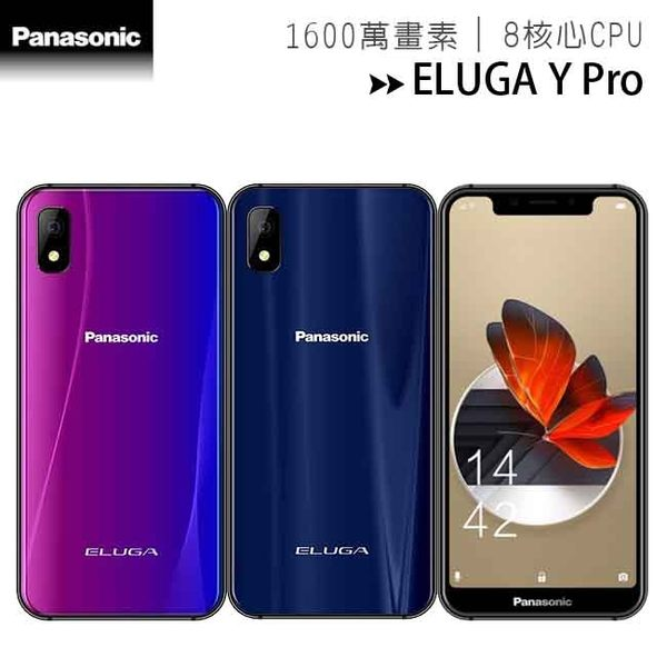 Panasonic ELUGA Y PRO雙4G臉部辨識手機(內附空壓殼)◆再送原廠玻璃保護貼+皮套+陶瓷刀三件組X-704