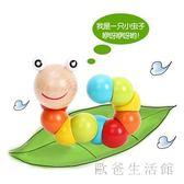嬰兒玩具 彩色扭扭蟲毛毛蟲動物木制益智串珠嬰兒1歲寶寶繞珠玩具 LC2664 【歐爸生活館】