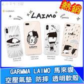 GARMMA 馬來貘 空壓殼 iPhone ixs max ix i8 i7 i6 Plus LAIMO 防摔透明軟殼