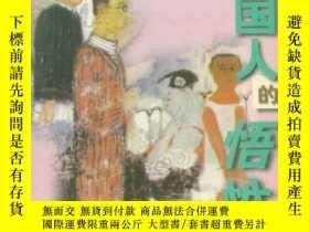 二手書博民逛書店罕見閒話中國人叢書・中國人的悟性Y12916 郝華忠 遼寧人民出