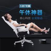 美連豐 電腦椅家用可躺午休椅透氣辦公椅子升降轉椅游戲椅電競椅igo『櫻花小屋』