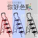鋼管梯家用梯子防滑踏板人字梯折疊梯四步踏板梯子多功能樓梯  JX