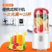 電動榨汁機果汁機迷你家用電動榨汁機 便攜式USB充電榨【快速出貨】