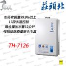 莊頭北熱水器 12公升 強排熱水器 TH...