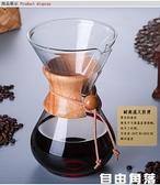 手沖咖啡壺器具套裝不銹鋼過濾網玻璃分享壺家用便攜滴漏式過濾杯 自由角落