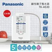 【贈基本安裝+DC風扇】Panasonic 國際牌 廚上型 鹼性離子整水器 TK-AS30 公司貨