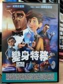 挖寶二手片-T04-501-正版DVD-動畫【變身特務】國英語發音(直購價)