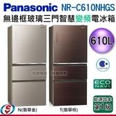 【信源】610公升【Panasonic國際牌變頻三門電冰箱(玻璃面無邊框)】NR-C610NHGS