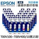 EPSON 10黑15彩組 T00V100+T00V200+T00V300+T00V400 原廠盒裝墨水 /適用 L3110 / L3150 / L1110 / L3116 / L5190 / L5196