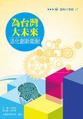 (二手書)為台灣大未來活化創新能耐(系列19)