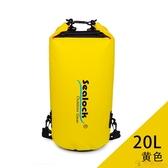 SEALOCK  IPX7經典PVC防水包20L雙肩 黃 T0520 溯溪、游泳、浮潛、水上活動 【易遨遊戶外用品】