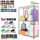 (黑/銀-兩色)衣櫥122X46X180CM三層雙桿吊衣櫥組-贈防塵套 收納櫃 收納架 吊衣架【旺家居生活】