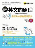 (二手書)圖解英文的原理:用老外的思維學好英文