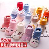 秋冬款秋冬季加厚襪0-1-2-3-4周歲多嬰兒童男童女孩冬天寶寶襪子