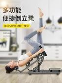 倒立神器家用物理拉伸倒立椅子瑜伽輔助器兒童增高健身器材倒立凳 快速出貨 YXS