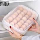 雞蛋盒24格冰箱保鮮收納盒餃子盒凍餃子家用雞蛋收納盒蛋托水餃盒