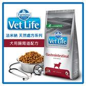 【力奇】法米納 VetLife天然處方系列-犬用腸胃道配方 2kg-1120元 可超取(B311A04)