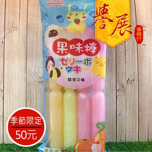 【譽展蜜餞】果味棒冰棒/季節限定/50元