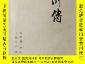 二手書博民逛書店罕見水滸傳(帶毛主席語錄)Y283235 施耐庵 人民文學出版社