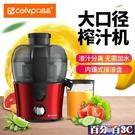 大口徑水果原汁榨汁機家用渣汁分離小型全自動多功能果蔬炸果汁機 【寶貝兒童裝】