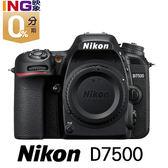 【24期0利率】Nikon D7500 BODY 單機身  國祥公司貨