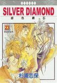 (二手書)銀色鑽石(23)
