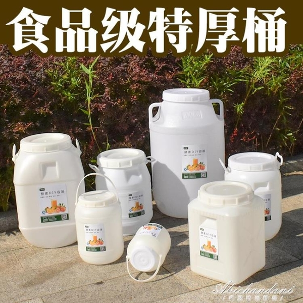 級塑料酵素桶大容量密封環保儲水箱大號儲水桶釀酒發酵桶加厚 黛尼時尚精品