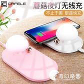無線充電器-無線充電器iphone8蘋果x小米qi三星s9小夜燈s8plus手機-奇幻樂園