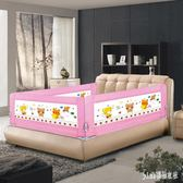 床圍欄寶寶防摔防護欄嵌入式無床墊床攔兒童擋板通用大床1.8-2米 qf12126『Pink領袖衣社』