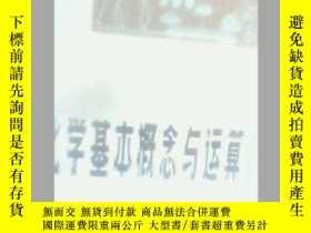 二手書博民逛書店化學基本概念與運算罕見黃德培編Y19658 黃德培編 江蘇人民出