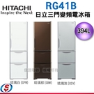 送好禮【新莊信源】右開【HITACHI 日立】三門變頻電冰箱『一級能效』 RG41B / R-G41B