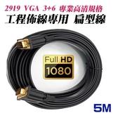 i-wiz 2919 VGA 3+6 扁型 1080P 高階工程螢幕線 5M