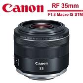 Canon RF 35mm F1.8 Macro IS STM (公司貨)